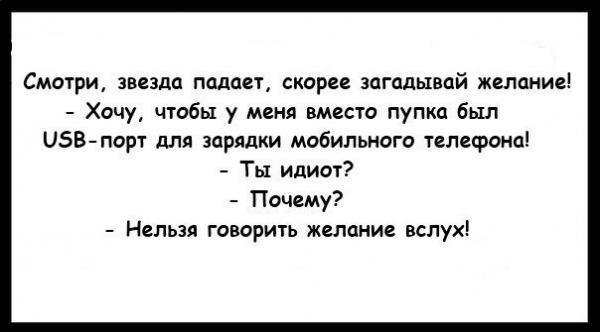 http://www.anekdotov-mnogo.ru/image-prikol//smeshnie_kartinki_143123858913.jpg