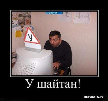 http://www.anekdotov-mnogo.ru/image-prikol/smeshnie_kartinki_133619744605052012.jpg