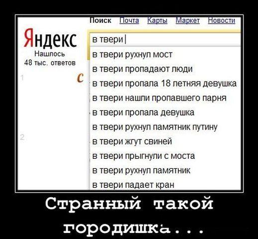http://www.anekdotov-mnogo.ru/image-prikol/smeshnie_kartinki_1349720761081020122090.jpg
