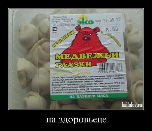 http://www.anekdotov-mnogo.ru/image-prikol/smeshnie_kartinki_1350062523121020121455.jpg