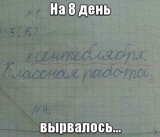 Школьные смешные картинки с надписями